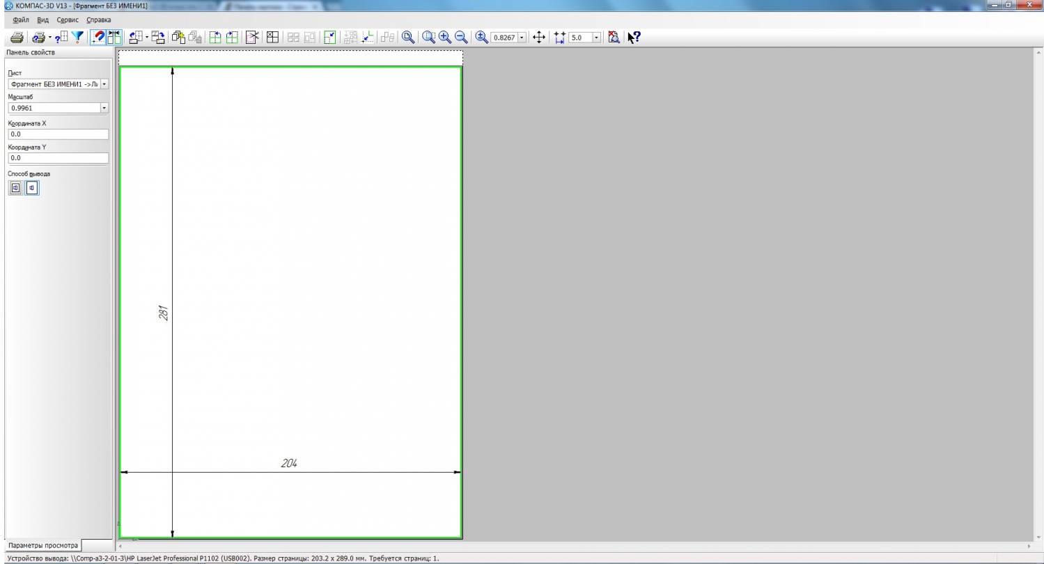 Как в Word из формата А4 сделать А5 21
